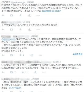 マタニティハイ   Twitter検索